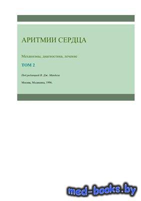 Аритмии сердца. Механизмы, диагностика, лечение В 3-х томах. Том 2 - Мандел ...