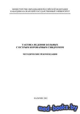 Тактика ведения больных с острым коронарным синдромом - Медалиева Р.Х., Кул ...