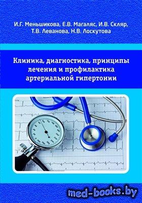 Клиника, диагностика, принципы лечения и профилактика артериальной гипертон ...