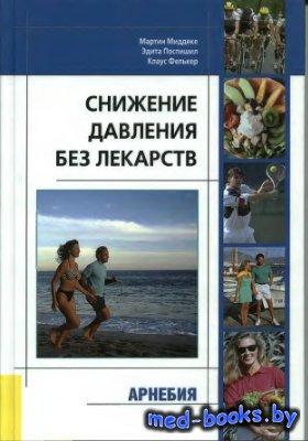 Снижение давления без лекарств - Миддеке М., Поспишил Э., Фелькер К. - 2004 ...