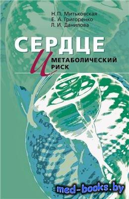 Сердце и метаболический риск - Митьковская Н.П., Григоренко Е.А., Данилова  ...