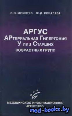 Артериальная гипертония у лиц старших возрастных групп - Моисеев B.C., Коба ...