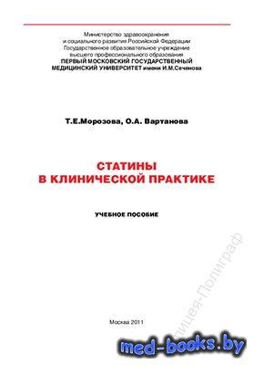 Статины в клинической практике - Морозова Т.Е., Вартанова О.А. - 2011 год - ...