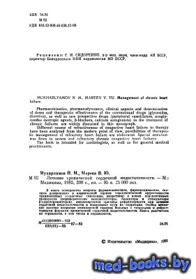 Лечение хронической сердечной недостаточности - Мухарлямов Н.М., Мареев В.Ю ...