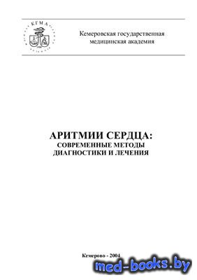 Аритмии сердца: современные методы диагностики и лечения - Нестеров Ю.И., Л ...