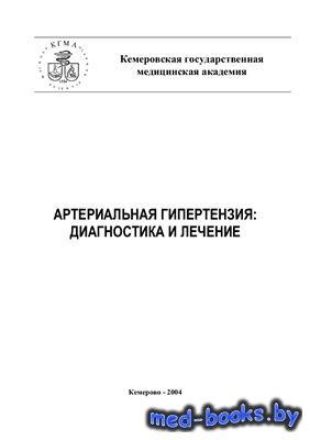 Артериальная гипертензия: диагностика и лечение - Нестеров Ю.И., Тепляков А ...
