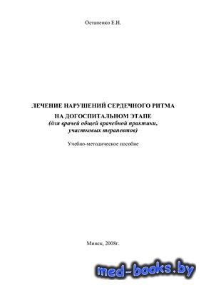 Лечение нарушений сердечного ритма на догоспитальном этапе - Остапенко Е.Н. ...