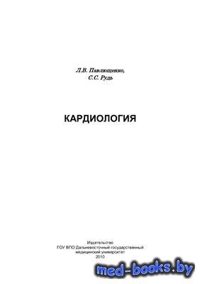 Кардиология - Павлющенко Л.В., Рудь С.С. - 2010 год - 105 с.
