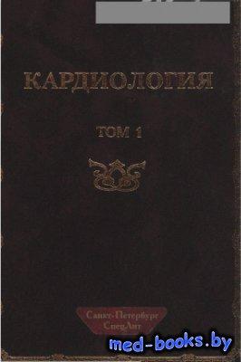 Кардиология: руководство для врачей. Том I - Перепеч Н.Б., Рябов С.И. - 200 ...