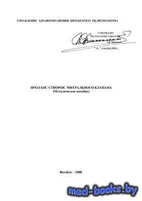 Пролапс створок митрального клапана - Пилант А.П. - 2008 год - 14 с.