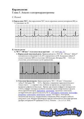 Анализ электрокардиограммы - Погвизд С. - 1996 год