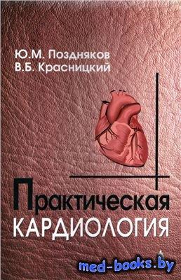 Практическая кардиология - Поздняков Ю.М., Красницкий В.Б. - 2007 год