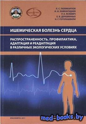 Ишемическая болезнь сердца. Распространенность, профилактика, адаптация и р ...