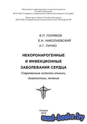 Некоронарогенные и инфекционные заболевания сердца (современные аспекты кли ...
