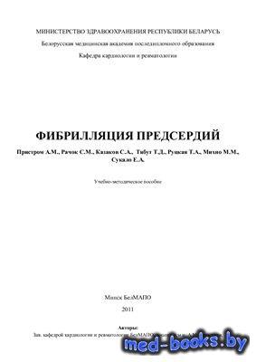 Фибрилляция предсердий - Пристром А.М. и др. - 2011 год - 59 с.