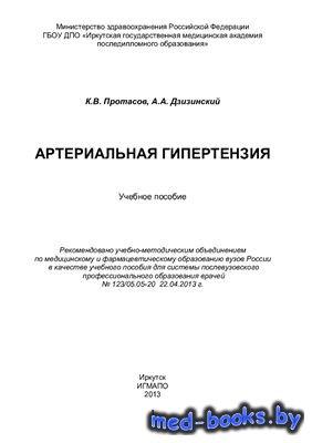 Артериальная гипертензия - Протасов К.В., Дзизинский А.А. - 2013 год - 96 с ...