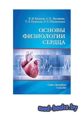 Основы физиологии сердца - Пуговкин А., Евлахов В., Шалковская Л., Рудакова ...