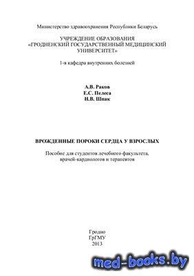 Врожденные пороки сердца у взрослых - Раков А.В., Пелеса Е.С., Шпак Н.В. - 2013 год