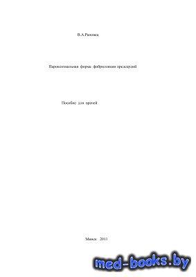 Пароксизмальная форма фибрилляции предсердий - Раповец В.А. - 2011 год - 84 ...