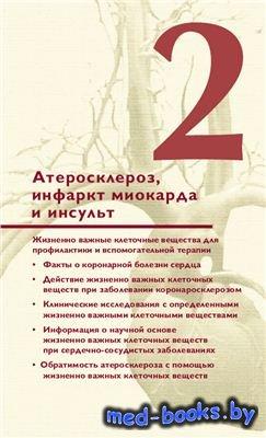 Почему у животных не бывает инфаркта, а у людей бывает - Рат М.