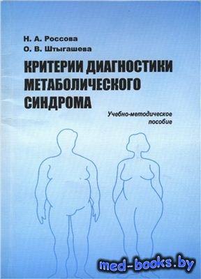 Критерии диагностики метаболического синдрома - Россова Н.А., Штыгашева О.В ...