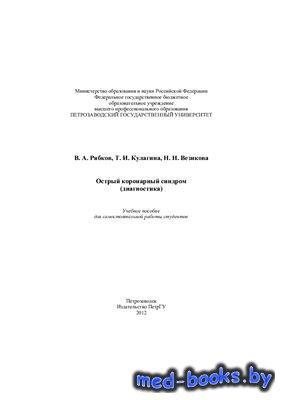 Острый коронарный синдром - Рябков В.А., Кулагина Т.И., Везикова Н.Н. - 201 ...