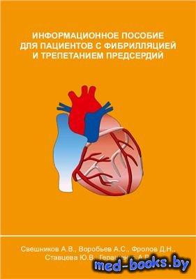 Информационное пособие для пациентов с фибрилляцией и трепетанием предсерди ...