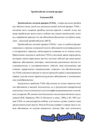 Тромбоэмболия легочной артерии - Соколова О.Н.