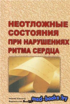 Неотложные состояния при нарушениях ритма сердца - Суворов А.В. - 2012 год