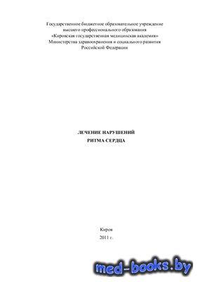 Лечение нарушений ритма сердца - Тарловская Е.И., Казаковцева М.В. - 2011 г ...