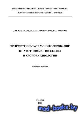 Телеметрическое мониторирование в патофизиологии сердца и хронокардиологии  ...