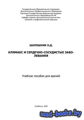 Климакс и сердечно-сосудистые заболевания - Шапошник О.Д. - 2005 год - 80 с ...