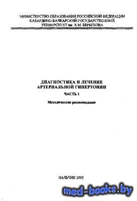 Диагностика и лечение артериальной гипертонии. Часть I - Шугушев Х.Х., Атта ...
