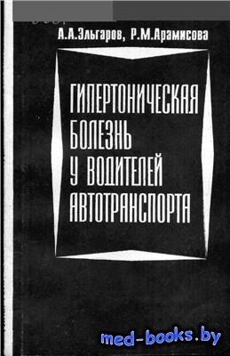 Гипертоническая болезнь у водителей автотранспорта - Эльгаров А.А., Арамисо ...