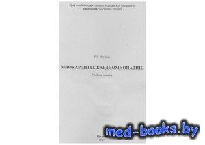 Миокардиты. Кардиомиопатии - Ягудина Р.Н. - 2007 год - 23 с.