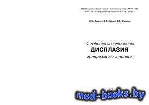 Соединительнотканная дисплазия митрального клапана - Яковлев В.М., Карпов Р ...