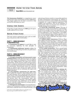 The Immunoassay Handbook - Wild D. - 2013 год