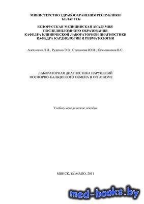Лабораторная диагностика нарушений фосфорно-кальциевого обмена в организме  ...
