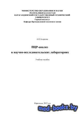 ПЦР-анализ в научно-исследовательских лабораториях - Андреева А.П. - 2012 г ...