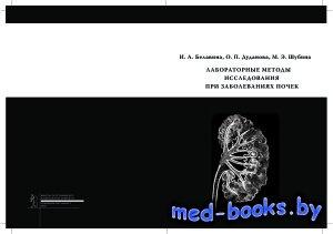 Лабораторные методы исследования при заболеваниях почек - Белавина И.А., Ду ...
