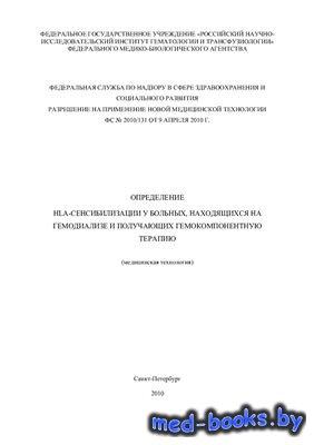 Определение HLA - сенсибилизации у больных, находящихся на гемодиализе и по ...