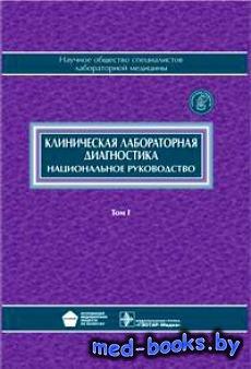 Клиническая лабораторная диагностика. Том I - Долгов В.В. и др. - 2012 год