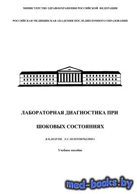 Лабораторная диагностика при шоковых состояниях - Долгов В.В., Золотокрылин ...