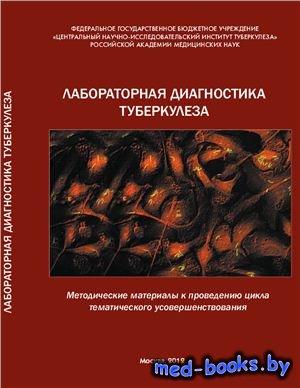 Лабораторная диагностика туберкулеза - Ерохин В.В. - 2012 год - 704 с.
