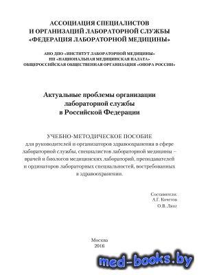 Актуальные проблемы организации лабораторной службы в Российской Федерации  ...
