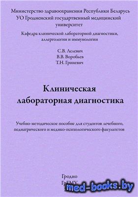 Клиническая лабораторная диагностика - Лелевич С.В. и др. - 2011 год - 166  ...