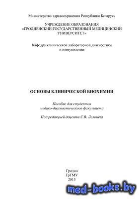 Основы клинической биохимии - Лелевич С.В. и др. - 2013 год - 184 с.