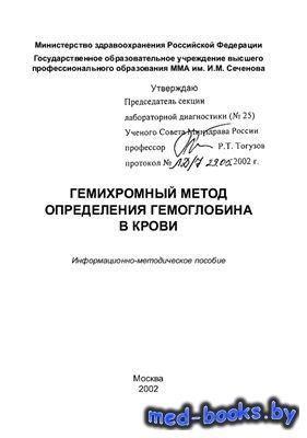 Гемихромный метод определения гемоглобина в крови - Лукичева Т.И., Пупкова  ...