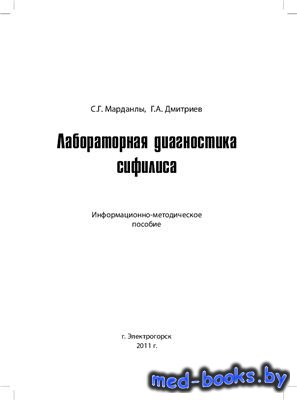 Лабораторная диагностика сифилиса - Марданлы С.Г., Дмитриев Г.А. - 2011 год