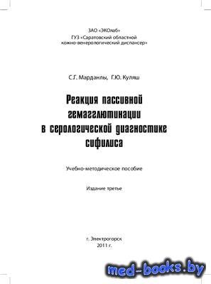 Реакция пассивной гемагглютинации в серологической диагностике сифилиса - М ...